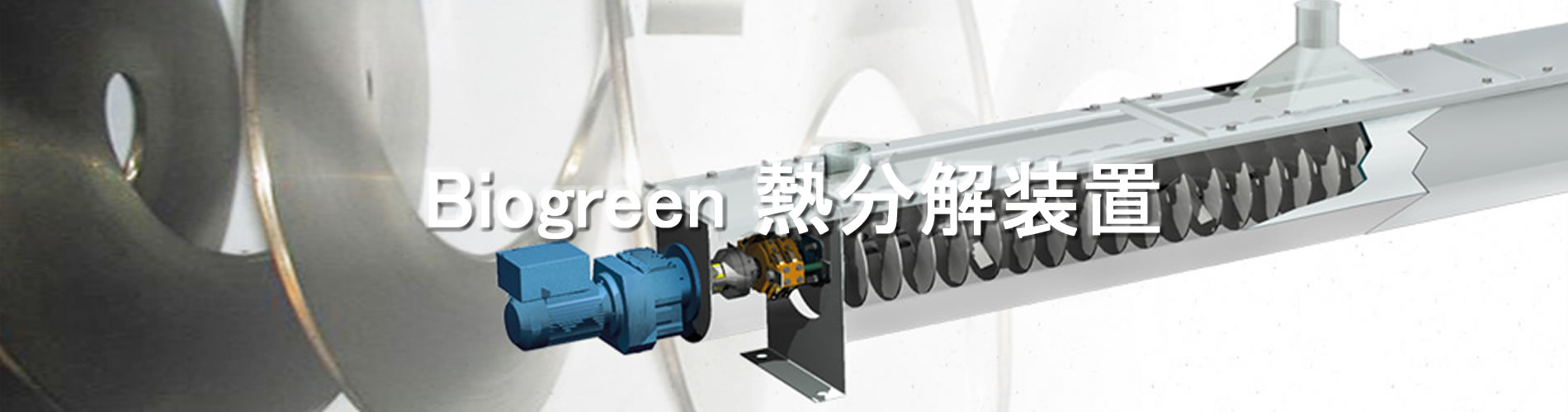 Biogreen 熱分解装置