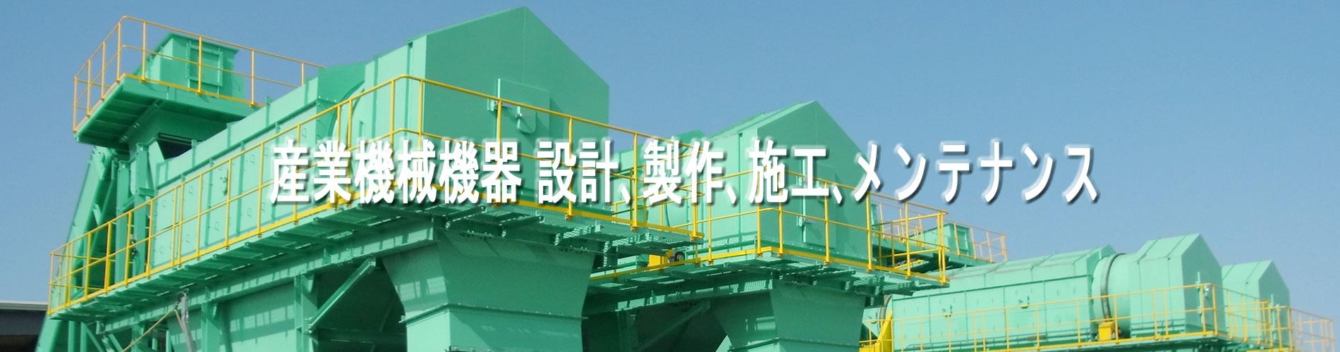 産業機械機器 設計、製作、施工、メンテナンス
